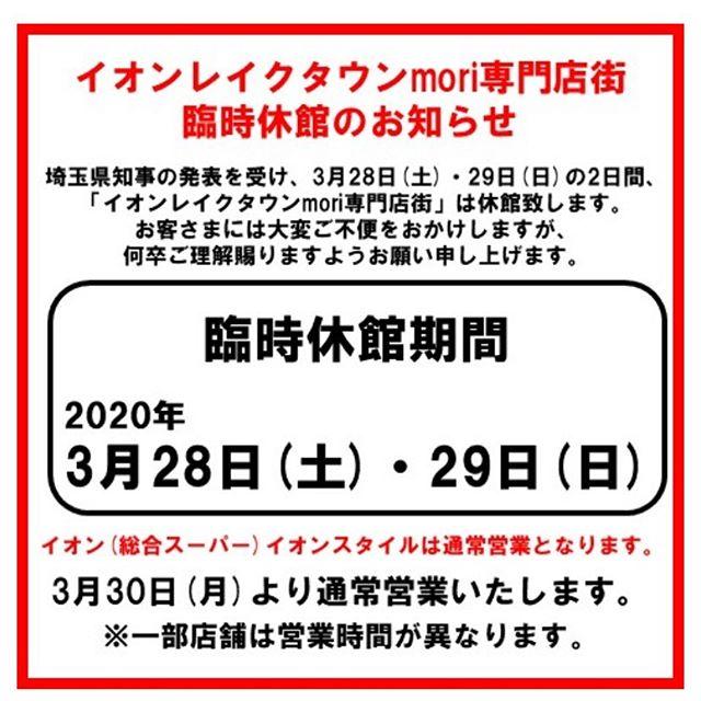 .いつもluv sac's越谷レイクタウン店をご来店いただき有難うございます。.埼玉県知事の発表を受け、3月28日(土)・29日(日)の2日間、「イオンレイクタウンmori専門店街」は休館致します。お客さまには大変ご不便をおかけしますが、何卒ご理解賜りますようお願い申し上げます。30日より通常営業となります。.#luvsacs #sacsbar #越谷レイクタウンmori #laketown