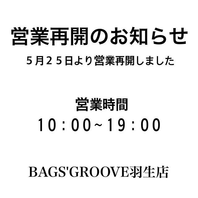 BAGS'GROOVE羽生店営業再開しました!! 現在お客様への直接的なお声がけは控えておりますが何かございましたらお気軽にお声がけ下さい♬#イオンモール羽生#バグスグルーヴ#サックスバー