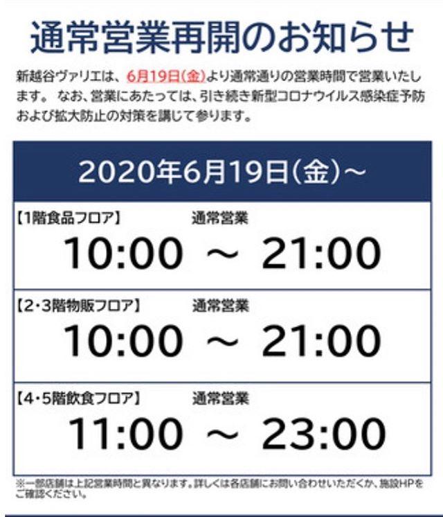 ...6月19日(金)より、全館にて通常営業を再開いたします。なお、営業にあたっては、引き続き新型コロナウイルス感染症予防および拡大防止の対策を講じて参ります。 【営業時間】1階食品フロア  10:00 ~21:002・3階物販フロア 10:00 ~21:004・5階飲食フロア 11:00 ~23:00営業時間が異なるショップは下記のとおりです。【南館】1階・プロント7:00~22:00 ・ポンパドウル8:30~21:00 ・ロッテリア7:00~22:00 ・ホワイト急便10:00~20:30 ・ほけんの窓口10:00~20:00 ・新越谷駅ビルそうごう歯科10:00~13:30、15:00~20:00※休日:木・日・祝日 ・子育てサロン9:30~17:00(休日:月 祝日の場合は翌日) ・東武トップツアーズ毎週月曜日・木曜日のみ営業11:00~19:00 【北館】1階・マツモトキヨシ(物販)9:00~22:00・マツモトキヨシ(調剤薬局)月~金 9:00~19:00土 9:00~15:00第3土曜日 9:00~18:00 ・コナ平日・土 11:00~24:00日祝 11:00~23:00 ・丸亀製麺11:00~22:002階・鍛冶屋文蔵平日 17:00~23:30土日祝 16:00~23:00 ・アイクリニック月・水・金 9:00~12:00、15:00~18:30火・木・土 9:00~12:00(休日:日・祝)通常営業にもどります!営業再開して約20日😀沢山のご来店ありがとうございます通常営業になり少しずつ少しずつ前進してます。頑張りましょう!ご来店お待ちしております。..#ラパックス#LAPAX#新越谷#サックスバー#6月20日天赦日#うがい手洗い消毒