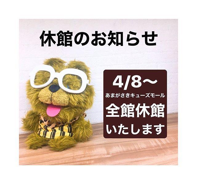 4月8日よりあまがさきキューズモール休館いたします。※一部店舗を除く営業再開についてはあまがさきキューズ公式サイトよりご確認ください。....#尼崎 #尼崎キューズモール #キューズモール尼崎 #キューズモールあまがさき#あまがさきキューズモール #あまがさき #グランサックス #gransacs #東京デリカ #グランサックス #サックスバー #sacsbar #アマーガガ