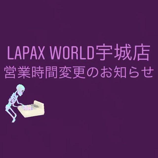 LAPAX WORLD宇城店コロナウイルス感染拡大防止の為本日11日から19日まで10:00~19:00までの営業になってます。今は大変な時期ですが全国的にここ数日日に日に酷くなって熊本も感染されてる方が増えてます。これ以上感染を広げない為に一人一人がどれほど危ないウイルスか自分が保菌者かもしれないと思いながら大切な人を守る為にも #stayhome ご協力お願いします。