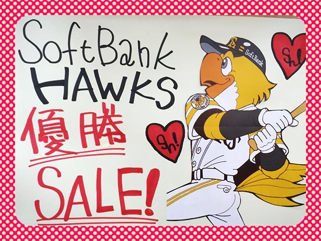 #ホークス優勝 #sale やってます対象商品についてはスタッフまでお気軽にお問い合わせ下さい