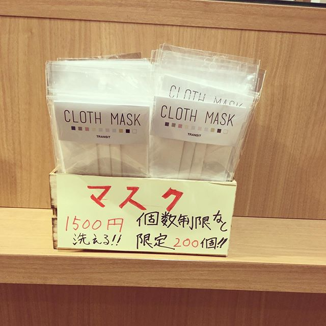 マスク入荷しました。限定200本限定です。洗えて繰り返し使えます。お早めにお買い求めください。#マスク#コロナ#コロナに負けるな #マスク入荷#シーモール #下関