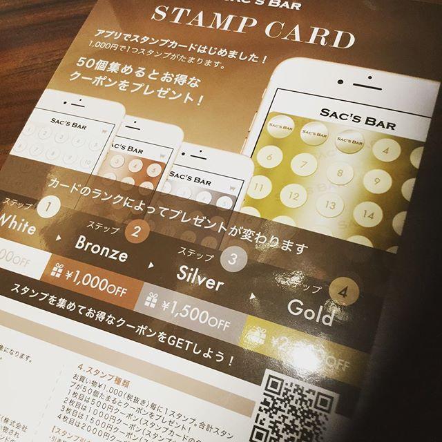 サックスバーアプリでスタンプカード開始️税抜き1千円毎に1個スタンプが貯まり、全て集めるとお得なクーポンプレゼント(๑>◡