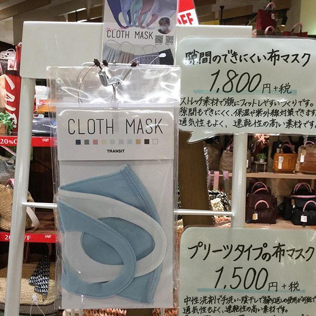 感染予防に当店のマスクはいかがですか?布マスクは洗濯することで何度でも清潔にお使いいただけます。当店ではお顔にフィットするタイプとプリーツタイプの2種類ご用意しておりますまた、除菌抗菌ミストも同時にご購入いかがでしょうか?感染予防対策をしっかりして安全安心に過ごしましょう!️️️ #マスク#布マスク#プリーツマスク #除菌スプレー #感染予防#グランサックス#サックスバー