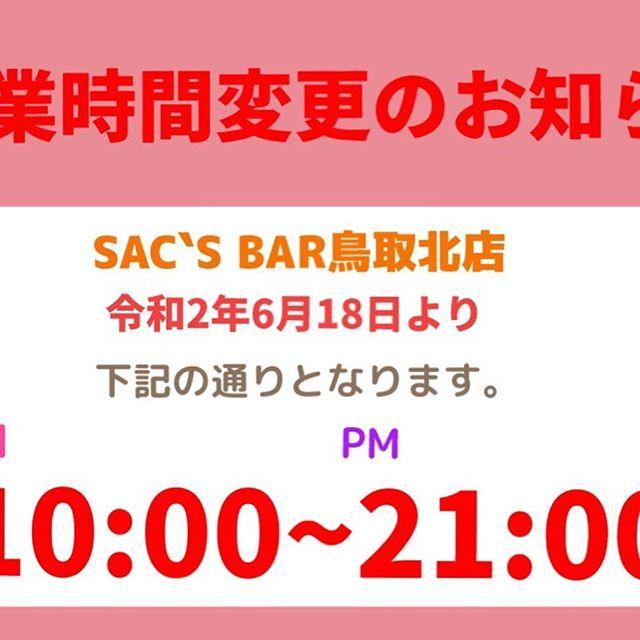 営業時間変更のお知らせです令和2年6月18日より変更になります!#sac'sbar#鳥取砂丘 #鳥取砂丘コナン空港 #砂像フェスティバル #サックスバー