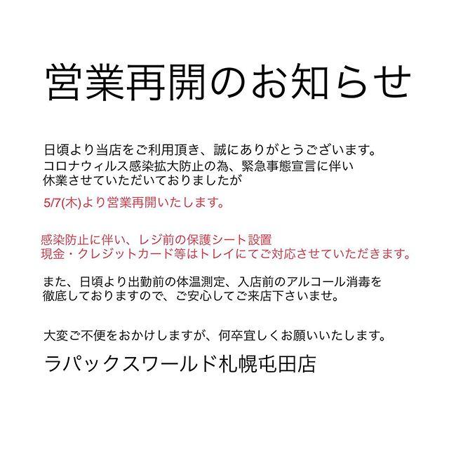 【営業再開のお知らせ】こんにちは、ラパックスワールド札幌屯田店です。4月26日(日)より休業いただいておりましたが、5月7日(木)より営業再開いたします。母の日も近づいて参りましたが、まだ贈り物をお探しでしたら、母の日用ラッピングもございますので、どうぞご利用宜しくお願いいたします。ご来店、心よりお待ちしております。#ラパックスワールド #札幌屯田 #営業再開のお知らせ