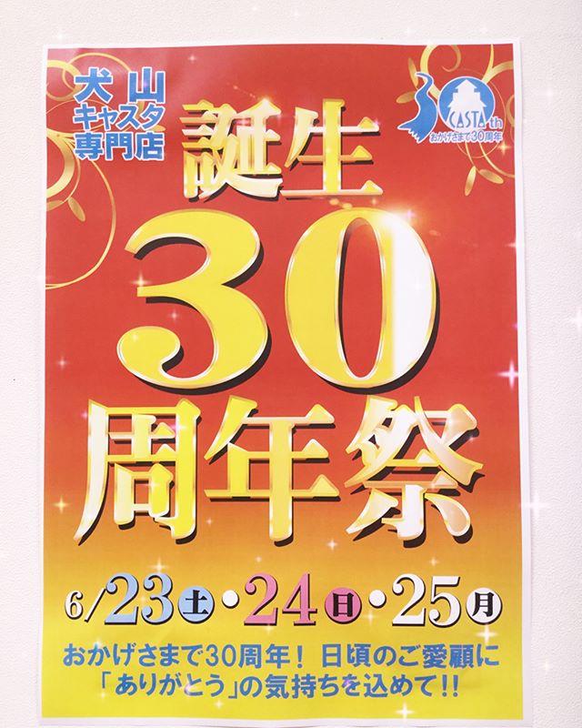 ....本日より3日間(6/23〜6/25)、犬山キャスタ誕生30周年祭が開催中っ!️.ラパックス犬山店では、閉店セール&キャスタポイント5倍🏻🏻.大変お得にお買い求め頂けますよ〜....#sacsbar#lapax#ラパックス#ラパックス犬山店#閉店セール#完全閉店#犬山#犬山キャスタ#30周年祭#キャスタさん30周年おめでとうございます ️#ポイント5倍