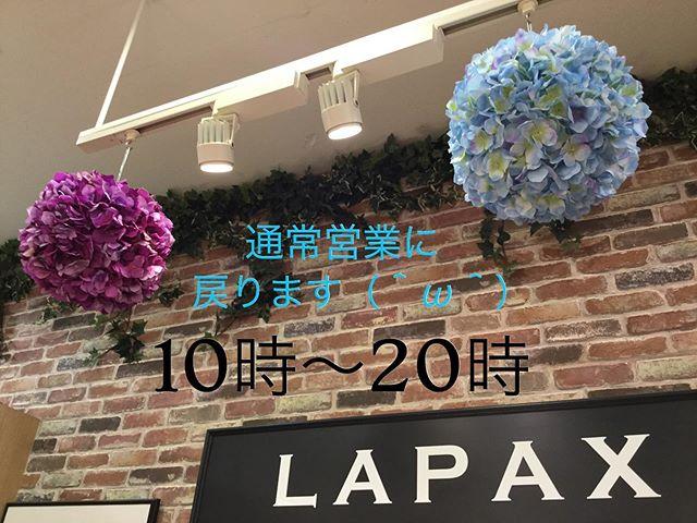 ・・こんにちは^ ^ルビットタウン高山店です♩・明日、6月1日から通常営業に戻ります(^^)・営業時間  10時〜20時・夏物商品を含めた新作商品をたくさん入荷しております皆さまのご来店を明日からもお待ちしております(*^^*)是非、LAPAX高山店にお越しくださいませ( ´ ▽ ` )・・#岐阜#飛騨高山#高山#ルビットタウン高山#ラパックス高山#営業時間のお知らせ#お知らせ#takayama#lapax#sacsbar#fashion#bag・・