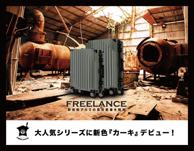 FREELANCEスーツケース 大人気シリーズに新色デビュー!