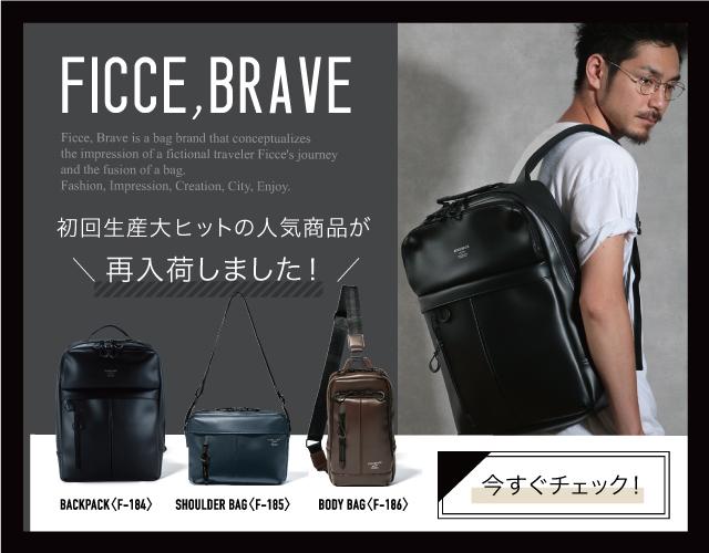 FICCE,BRAVE 人気商品再入荷!
