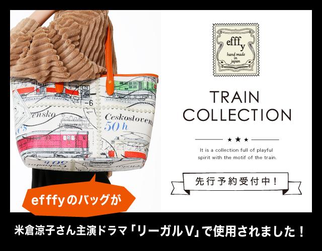 efffyのバッグがドラマで使われました!