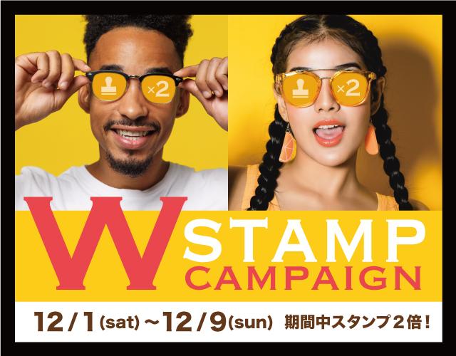 WスタンプキャンペーンSTART!