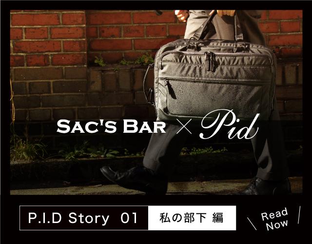 P.I.D story -  私の部下 編 -