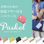 Paskel_w640