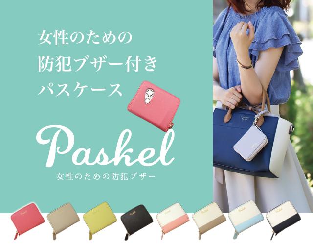 あなたを助けるパスケース『Paskel』