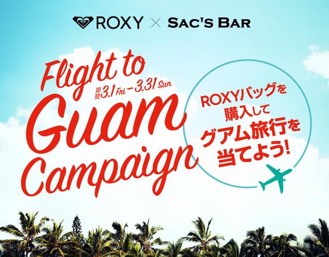 ROXYバッグを購入してグアム旅行を当てよう♪