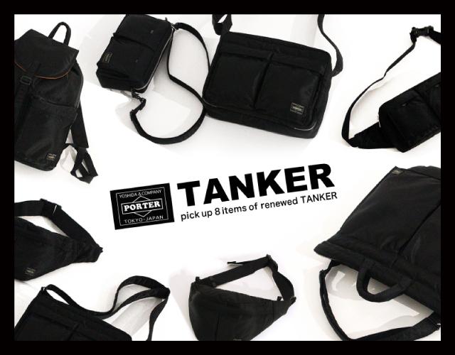 PORTER「TANKER」シリーズがアップデート!