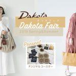 DakotaFair_W640